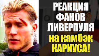 РЕАКЦИЯ ФАНОВ ЛИВЕРПУЛЯ на ВОЗВРАЩЕНИЕ КАРИУСА