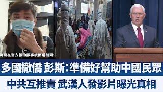 多國撤僑 彭斯:準備好幫助中國民眾|中共互推責 武漢人發影片曝光真相|早安新唐人【2020年1月29日】|新唐人亞太電視