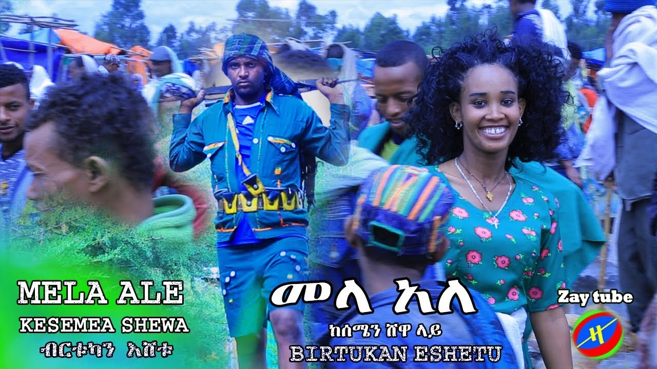 Ethiopian Music - 2019 New Traditional Amharic Music/መላ አለ ከሰሜን  /Birtukan Eshetu/ ብርቱኳን እሸቱ