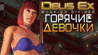 ГОРЯЧИЕ ДЕВОЧКИ ► Deus Ex: Mankind Divided |8| Прохождение