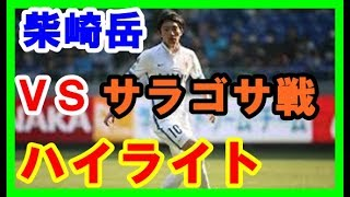 【サッカー 柴崎岳】<MF柴崎岳(テネリフェ)>VSサラゴサ戦ハイライト thumbnail