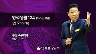 [주일4부 주일밤예배] 영적생활124 (이기는 생활) 2021-06-20 [연세중앙교회 윤석전 목사]