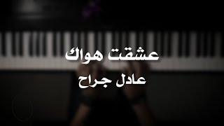 موسيقى بيانو - عشقت هواك (عادل جراح) - عزف علي الدوخي