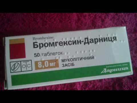 Бромгексин Дарница