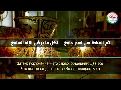 """Поэма о Единобожии и основах религии """"Суллям аль-Усуль"""" (Очень красиво читает)"""