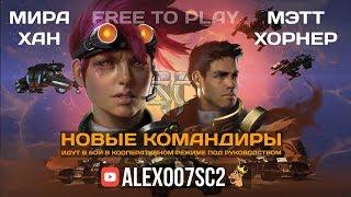 Совместный режим StarCraft II: Дебют Mira & Matt с Alex007 и YouTube