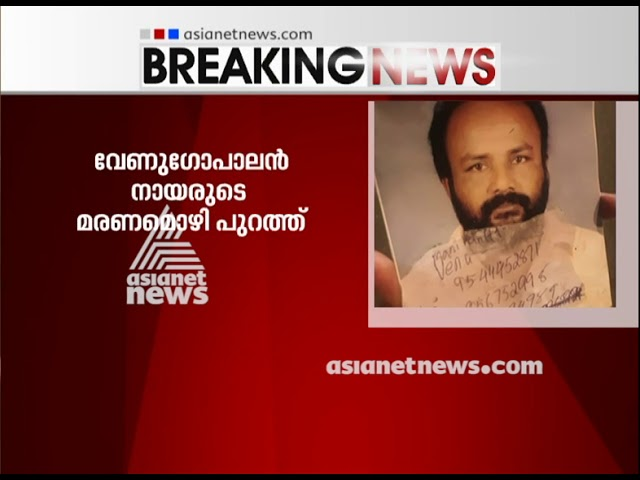 Police reveals the reason for Venugopalan Nair's suicide