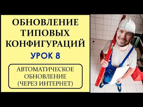 ОБНОВЛЕНИЕ ТИПОВЫХ КОНФИГУРАЦИЙ 1С. УРОК 8. АВТОМАТИЧЕСКОЕ ОБНОВЛЕНИЕ (ЧЕРЕЗ ИНТЕРНЕТ)