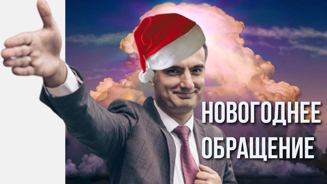 Новогоднее обращение Президента 2020. Новый год 2020. Поздравление с Новым годом от Директора. 2020