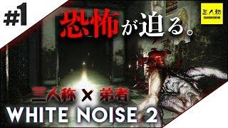 #1【三人称】三人称+標準,弟者のWhite Noise 2【2BRO.】