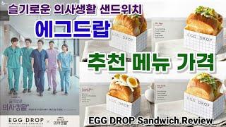 슬기로운 의사생활 샌드위치 에그드랍 추천 메뉴 가격 E…