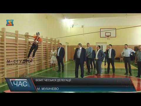 Візит чеської делегації