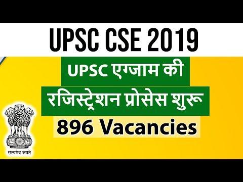 UPSC Civil Services 2019 Application Process Begins सिविल परीक्षा के लिए रजिस्ट्रेशन Mp3