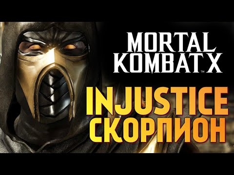Mortal Kombat X -  INJUSTICE СКОРПИОН