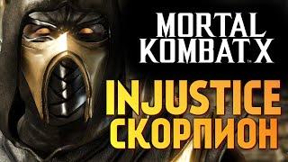 Mortal Kombat X -  INJUSTICE СКОРПИОН