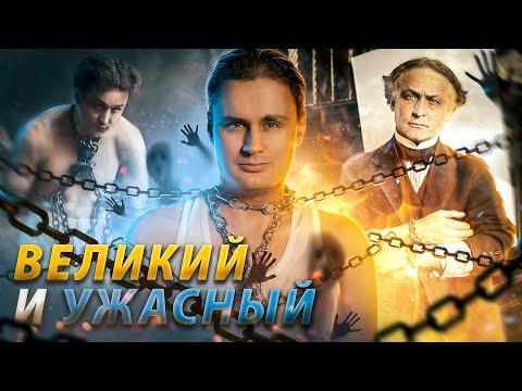 ФОКУСНИК против ЭКСТРАСЕНСОВ / Гарри Гудини