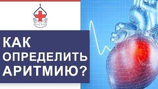 мерцательная аритмия сердца: признаки, диагностика, лечение. Мерцательная аритмия сердца. 12