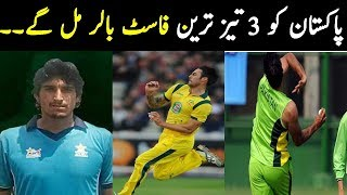 Pakistan Found 3 New  fast bowlers || fastest bowlers