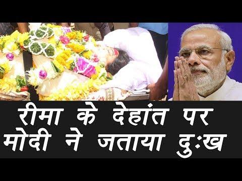 Reema Lagoo : PM Modi, Sonia Gandhi condole demise of actress | FilmiBeat