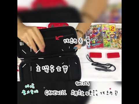 Switch遊戲組合 NS 超級瑪利歐系列遊戲五選一 附美國GameWill 網紋硬殼包 套裝方案【板橋魔力】