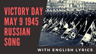 Victory Day  May 9 1945 - with English lyrics - Russian song WWII День Победы