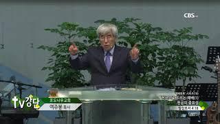 포도나무교회 여주봉목사 - 헌금으로 드리는 예배(1) 헌금의 중요성(TV강단 280회)