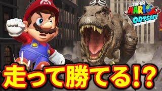 【マリオオデッセイ】恐竜VSマリオ!ノコノコレース覇者なら余裕っしょ?Part88