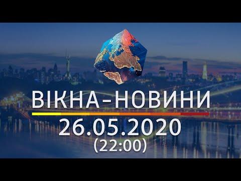Вікна-новини. Выпуск от 26.05.2020 (22:00) | Вікна-Новини