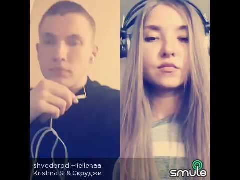 Kristina Si & Скруджи - Секрет(cover)