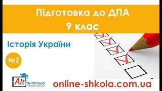 Підготовка до ДПА з історії України №2 (9 клас)