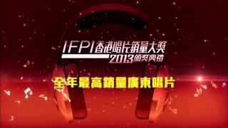 IFPI 香港唱片銷量大獎 2013 - Sita Chan 陳僖儀