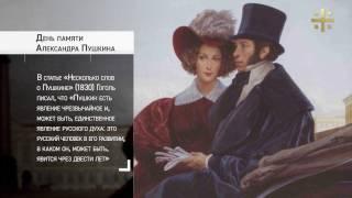 Имя России: День памяти Александра Пушкина