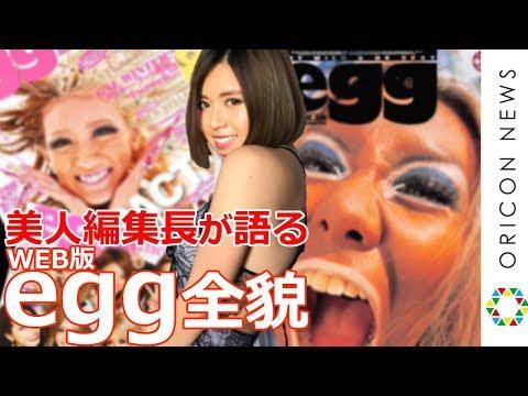 21歳美人編集長が全貌を語る!ギャル雑誌「egg」がWEB版で復活!