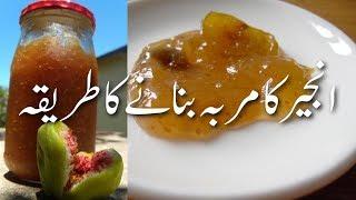Anjeer Ka Murabba انجیر کا مربہ Fig Jam Recipe How To Make Injeer Jam | Dry Fruits Desserts