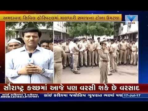 Halvad Caste Clash: Ahmedabad police tight security at Civil Hospital | Vtv News
