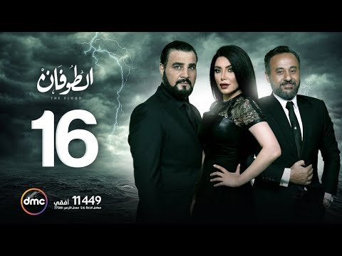 مسلسل الطوفان - الحلقة السادسة عشر - The Flood Episode 16