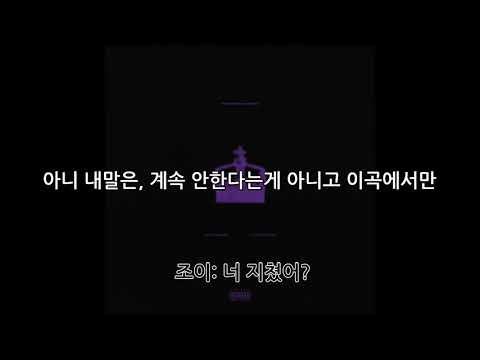 Joey Bada$$ vs XXXTENTACION - Kings Dead Freestyle [한글 자막] [묵직한 조이 배대스, 폭주하는 텐타숑]