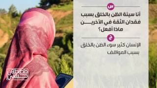 متصلة لـ «مصطفى حسني»: أنا سيئة الظن بالناس.. فيديو