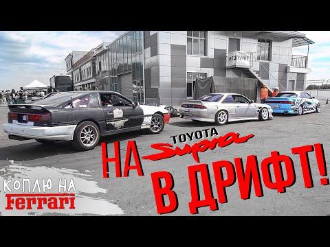 Подготовили Toyota SUPRA
