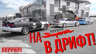 Подготовили Toyota SUPRA и ВОРВАЛИСЬ на DRIFT EXPO 2019
