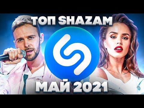 ЭТИ ПЕСНИ ИЩУТ ВСЕ  /ТОП 200 ПЕСЕН SHAZAM МАЙ 2021 МУЗЫКАЛЬНЫЕ НОВИНКИ