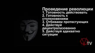 ПАМЯТКА РЕВОЛЮЦИОНЕРА | Революция 5 ноября | t.me/revolutionrussia