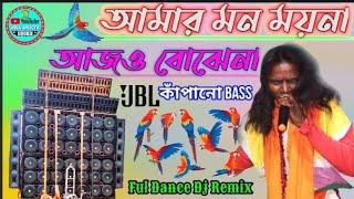Amar Mon Moina Ajo Bojhena Hard Power Bass Matal Dance Dhamaka Dj Song:- আমার মন ময়না আজও বুঝি না