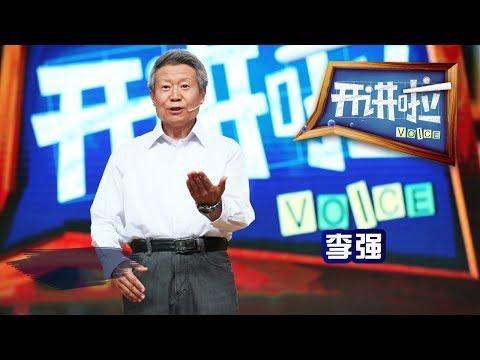 《开讲啦》 清华大学社会科学学院院长李强:年轻人的困惑与选择 20170624 | CCTV