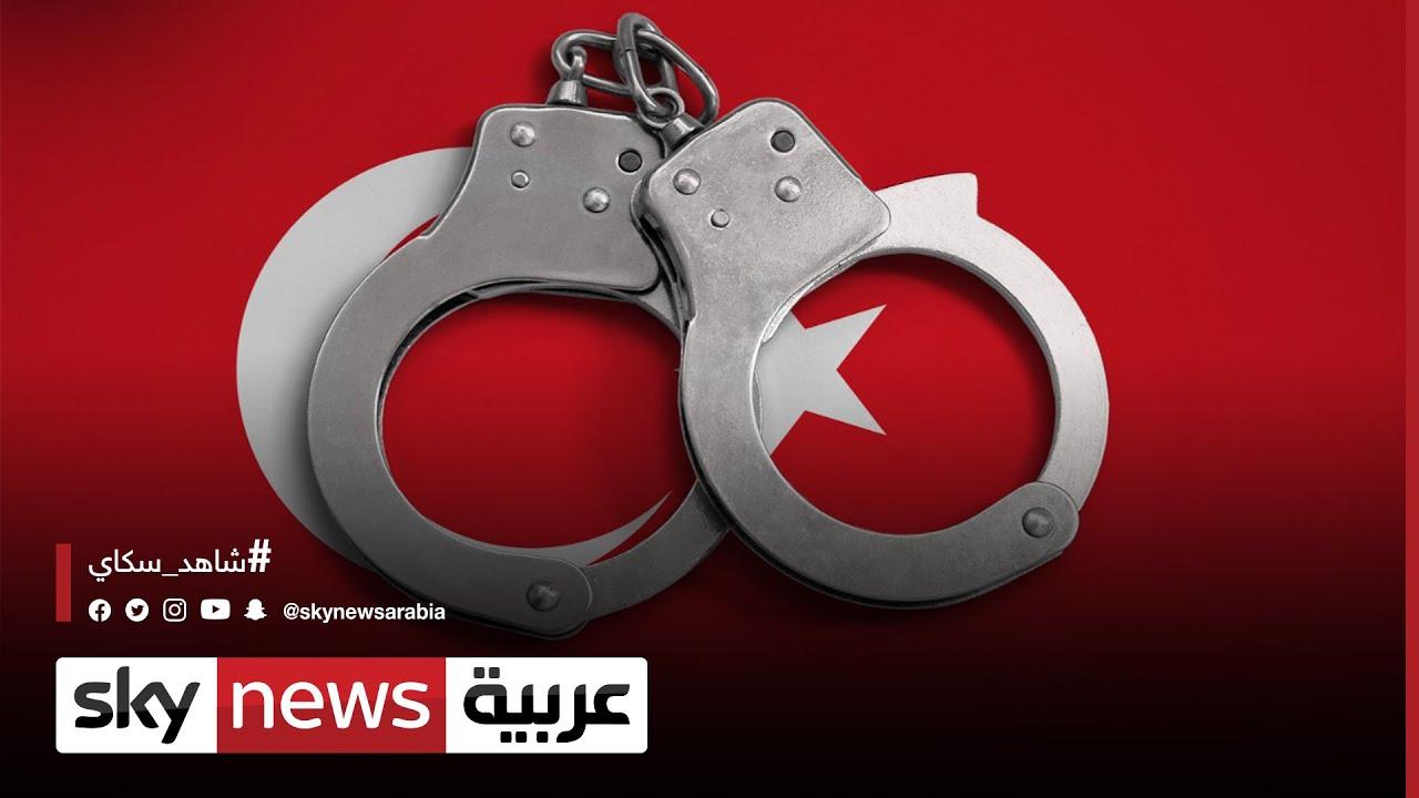 اعتقال عشرات الضباط المتقاعدين من سلاح البحرية  - 22:58-2021 / 4 / 5