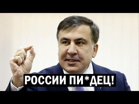 Срочно - Саакашвили высказался по УкрОборонПрому - такого ещё НИКТО не говорил - новости, политика - Видео онлайн