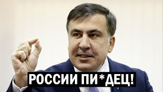 Срочно - Саакашвили высказался по УкрОборонПрому - такого ещё НИКТО не говорил - новости, политика