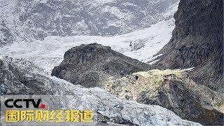 [国际财经报道] 意大利:气候变暖致勃朗峰冰川开始融化崩塌 | CCTV财经