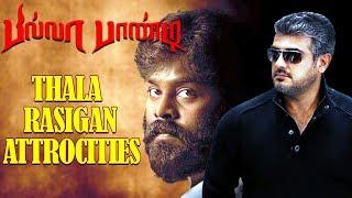 Tamil Short Scenes | Billa Pandi - Thala Rasigan Attrocities | R K Suresh , Indhuja
