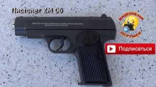 Пистолет ZM06 (Pistol) обзор игрушек